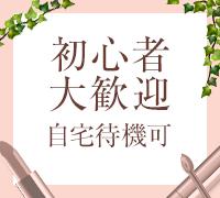 福岡・エステ・アロマ(出張)・I Celebの高収入求人情報 PRポイント