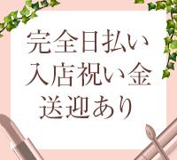 福岡・エステ・アロマ(出張)・I Celeb