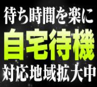 福岡・デリヘル・即でよかろうもん シャワー必須のお店の高収入求人情報 PRポイント