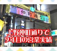 上野・カンパイワーク・エンジェルキッス上野の高収入求人情報 PRポイント