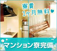 埼玉・デリヘル・西川口プラチナ