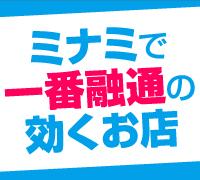 日本橋・人妻ホテルヘルス・人妻ポンの高収入求人情報 PRポイント