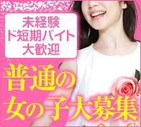 神戸 三宮・個室ヘルス・ワンダー7