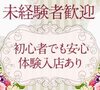 中洲・ヘルス・福岡ホットポイントスタイルの高収入求人情報 PRポイント
