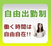新宿・その他の業種・そいねの森新宿店の高収入求人情報 PRポイント