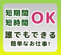 新宿・その他の業種・そいねの森新宿店