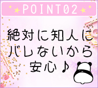 日本橋・オナクラ・添い寝フレンド