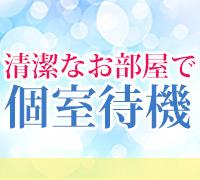 横浜・ファッションヘルス・元町奥さまの高収入求人情報 PRポイント