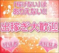 熊本・デリヘル・素人感100%!!激エロ激カワ「桃猿・ももさる」