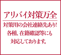 福岡・人妻デリヘル・【ミセス即アポ博多店】人妻熟女とリアルSNS不倫