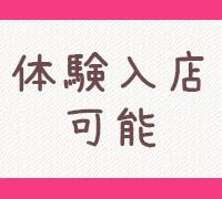 梅田・エステ・クライングループの高収入求人情報 PRポイント