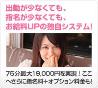 五反田・高級デリヘル・Japanese Escort Girls Clubの高収入求人情報 PRポイント