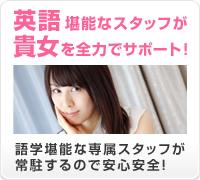 五反田・高級デリヘル・Japanese Escort Girls Club