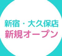 新宿・オナクラ(手コキ)・てこきのじかん 大久保店