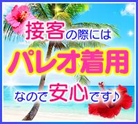 福岡・アロマエステ・サロン・ド・フランの高収入求人情報 PRポイント
