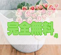 新橋・交際クラブ・パパ活・交際クラブ インフィニティの高収入求人情報 PRポイント