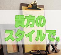 新橋・交際クラブ・パパ活・交際クラブ インフィニティ