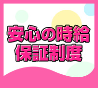 上野・ピンサロ・ナナカラーズの高収入求人情報 PRポイント