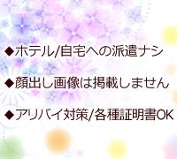 曙町・個室ヘルス・横浜Feel(フィール)の高収入求人情報 PRポイント