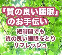上野・その他の業種・そいねの森 秋葉原店