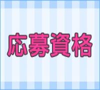 鹿児島・セクキャバ・ワンピースの高収入求人情報 PRポイント