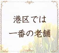 渋谷・交際クラブ・麻布エスコートクラブの高収入求人情報 PRポイント