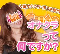 神奈川・横浜・オナクラ・横浜CUTEの高収入求人情報 PRポイント