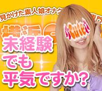 神奈川・横浜・オナクラ・横浜CUTE