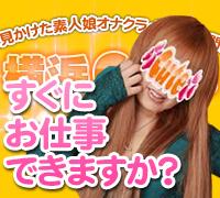 横浜・神奈川・オナクラ・横浜CUTE