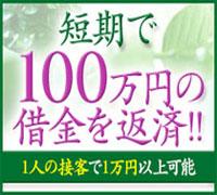 福岡・人妻アロマ・人妻たちのアロマの高収入求人情報 PRポイント