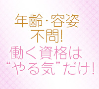 神奈川・横浜・デリバリーヘルス・相模原人妻宮殿の高収入求人情報 PRポイント