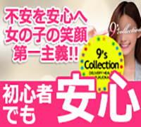 博多・デリヘル・9's Collectionの高収入求人情報 PRポイント