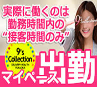 博多・デリヘル・9's Collection