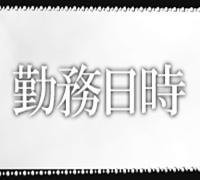 博多・デリヘル・真珠の森の高収入求人情報 PRポイント