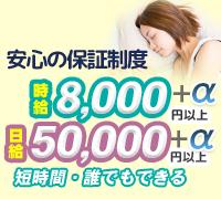 上野・添い寝・添い寝専門店ねむり姫 秋葉原店の高収入求人情報 PRポイント