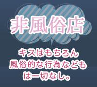 上野・添い寝・添い寝専門店ねむり姫 秋葉原店