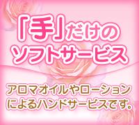 福岡・出張アロマ・エンジェル・タッチの高収入求人情報 PRポイント