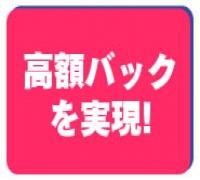 熊本・ソープランド・おねだり萌えっ娘の高収入求人情報 PRポイント