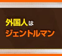 神奈川・横浜・デリバリーヘルス・THC横浜の高収入求人情報 PRポイント