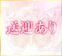 千葉・デリバリーヘルス・女王~あまおう~の高収入求人情報 PRポイント