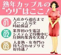 熊本・人妻デリバリーヘルス・熟年カップル熊本~生電話からの営み~