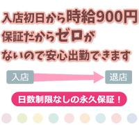 熊本・人妻デリヘル・半熟カップル熊本~エッチな癒し処~の高収入求人情報 PRポイント
