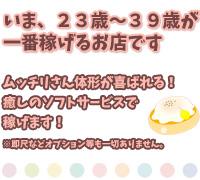 熊本・人妻デリヘル・半熟カップル熊本~エッチな癒し処~
