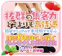 熊本・ソープランド・Sナース女学園の高収入求人情報 PRポイント