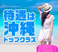 沖縄・デリヘル・Girls Escort Okinawaの高収入求人情報 PRポイント