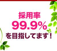 神奈川・横浜・デリヘル(デリバリーヘルス)・横浜メローの高収入求人情報 PRポイント