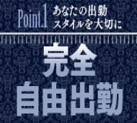 熊本・・熊本高級レディーG・Queen(ジ・クイーン)の高収入求人情報 PRポイント