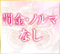 熊本・・熊本美人妻デリヘル|るんるん日記の高収入求人情報 PRポイント