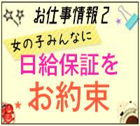 谷九 上本町・オナクラ・オナクラステーション