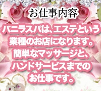十三 塚本・エステ・バニラスパ梅田の高収入求人情報 PRポイント